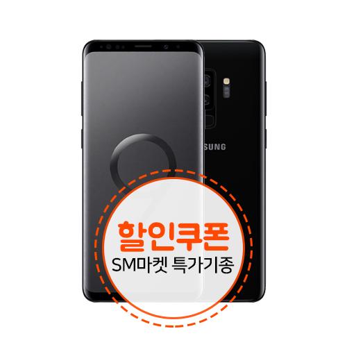 SK 갤럭시 S9+ 64G