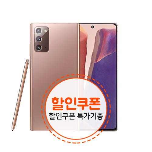 U+ 갤럭시노트20 5G
